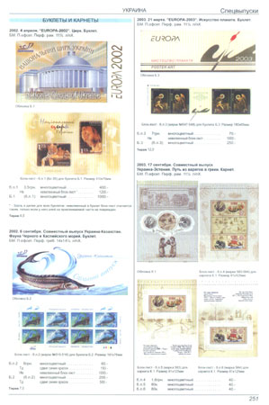 каталог почтовых марок Украины Крамаренко